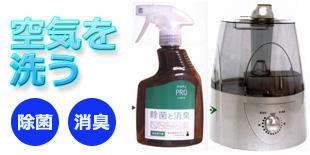 除菌消臭プーキープロケアのイメージ